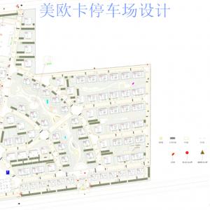 地面停车场设计图